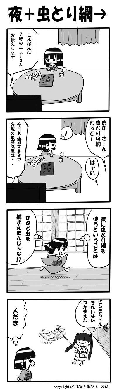夜+虫とり網→