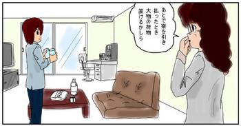 31章_4_011挿絵s.jpg