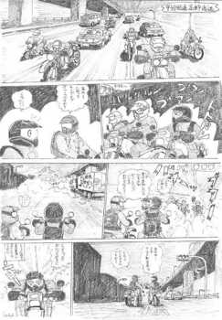 kof_manga1.jpg